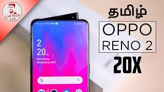 20x Zoom -ஓட OPPO Reno 2 - Unboxing & Hands On Review (தமிழ்)