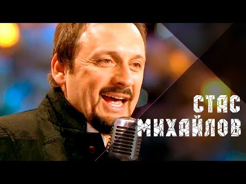 Стас Михайлов - Девочка-лето (Live, 2016)