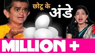 Chotu ka anda। छोटू का अंडा  |Hindi Comedy | Chotu Dada Khandesh Comedy Video