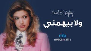 تحميل اغاني نوال الزغبي - ولا بيهمني - Nawal Al Zoghbi - Wala Bihamni - Clip MP3