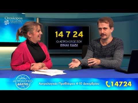 Εβδομαδιαίο Ωροσκόπιο 4-10 Δεκεμβρίου 2017 σε βίντεο