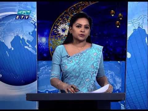 07 Pm News || সন্ধ্যা ০৭ টার সংবাদ || 13 May 2021 || ETV News