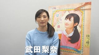 mqdefault - 武田梨奈からメッセージ 主演ドラマ『ワカコ酒Season4』はじまるよ「ぷしゅー」