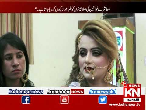 KN EYE 28 March 2019 | Kohenoor News Pakistan