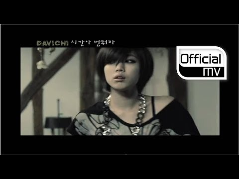 Davichi - Let The Time Stop