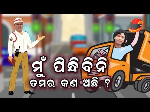 MU PINDHIBINI TAMARA KAN ACHHI || PRAGYAN || SANKAR || ODIA COMEDY VIDEO 2020.