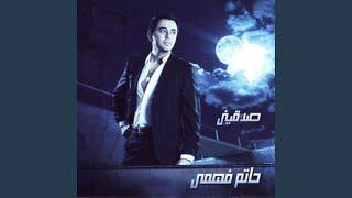 تحميل اغاني Baydoa Alby MP3
