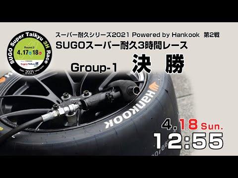 スーパー耐久2021 第2戦 SUGO 3時間耐久レース ライブ配信動画 Group1