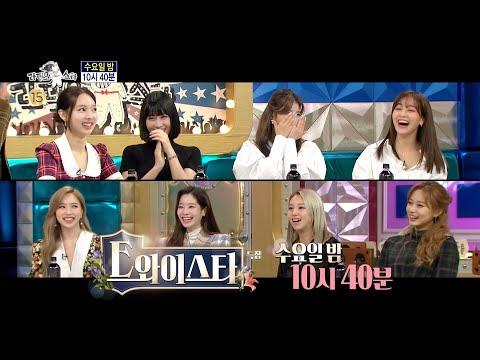 Twice 多賢 Dahyun 展現個人技 黃金漁場 radio star 第692回