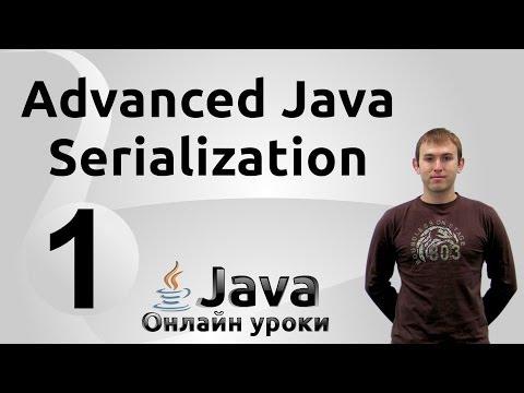 Сериализация в Java - Serialization #1 - Advanced Java видео