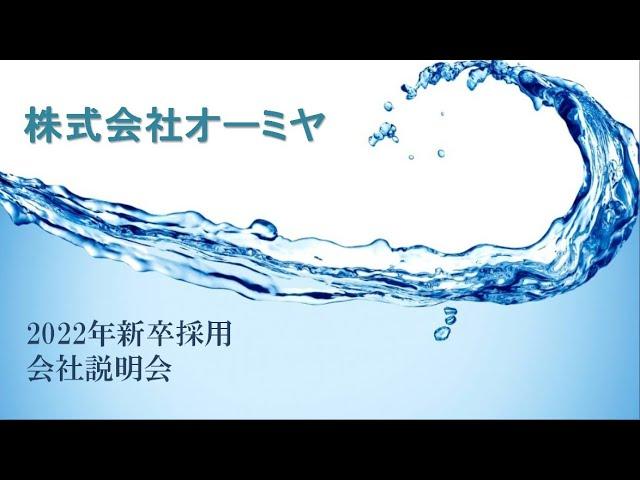 【株式会社オーミヤ】2022年新卒採用Web会社説明会Short Ver.