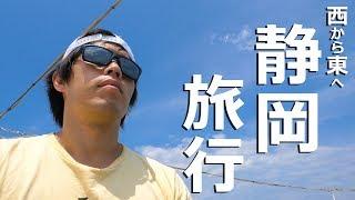 西から東へ静岡一人旅!