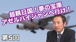 第04回 行けば歓迎される日本人! 海外情報の集め方