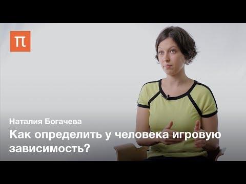 Исследования компьютерных игр в психологии — Наталия Богачева