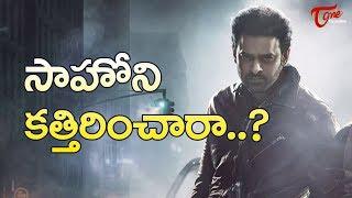 సాహోని కత్తిరించారా..? | Gossips On Saaho Movie | Prabash | Rajamouli | TeluguOne