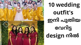 Matching Outfits Ideas For Wedding /  Bride Sister Matching Kerala Outfits Ideas