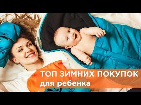 Топ 6 покупок на зиму для ребенка | Новогодний шоппинг