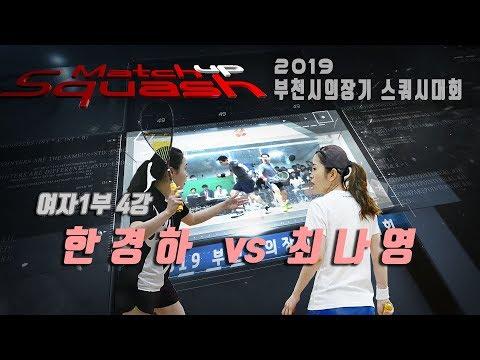 [매치업스쿼시] 한경하 vs 최나영 부천시스쿼시대회 여1부-4강