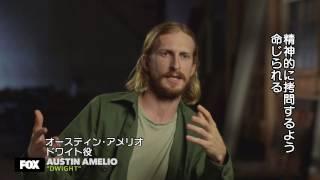 【ウォーキング・デッド】第3話:インタビュー