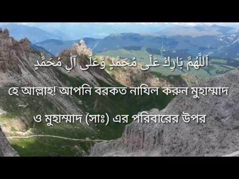 বাংলা দুরুদ শরিফ I Durood -E Ibrahim With Bangla Meaning I By Emon Sharder