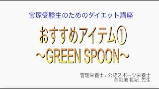 宝塚受験生のダイエット講座〜おすすめアイテム①GREEN SPOON〜のサムネイル画像
