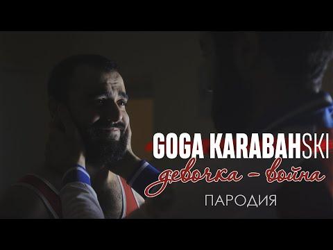 HammAli & Navai – Девочка - война (Пародия)