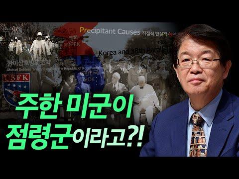 [이춘근의 국제정치 201회] 주한 미군이 점령군이라고?!Thumbnail