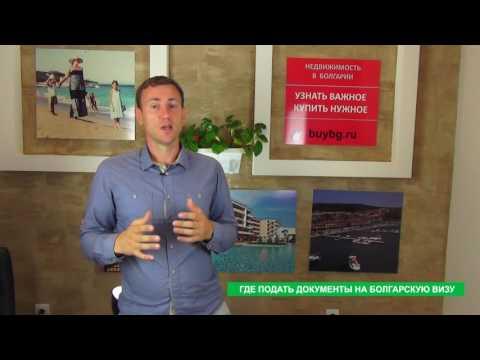 Болгария  Как получить визу и купить авиабилеты