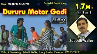 Durururu motor gadi - Gondi VDO Song - 2019 | Meghraj meshram |Jimmy Studio