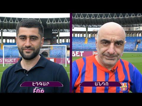 Ֆուտբոլ Էդգար Մանուչարյանի հետ #10 - Գևորգ Ղազարյան / Մարկոս Պիզզելլի / Անդո