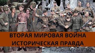 Вторая мировая война - историческая правда // Евгений Бестужев