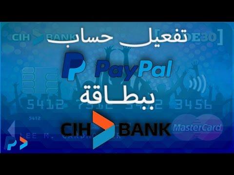 طريقة تفعيل و ربط حساب Paypal بحسابك CIH BANK