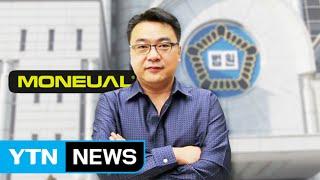 '3조 대출 사기' 모뉴엘 대표 징역 23년 중형 / YTN