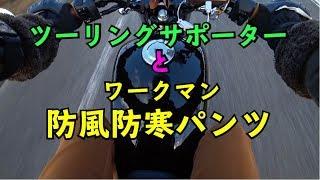 125ccで行く岡山-姫路ソロツー ~ツーリングサポーターとワークマン4D防風ウォームパンツ~(原付二種)
