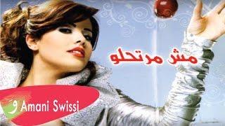 Amani Swissi - Mesh Mertahaloh أماني السويسي - مش مرتحاله