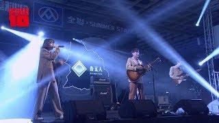 超犀利趴10 LIVE @Summer Stage - 告五人Accusefive [ Intro+你要不要吃哈密瓜+跳海 ]