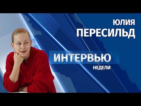 Интервью # Юлия Пересильд