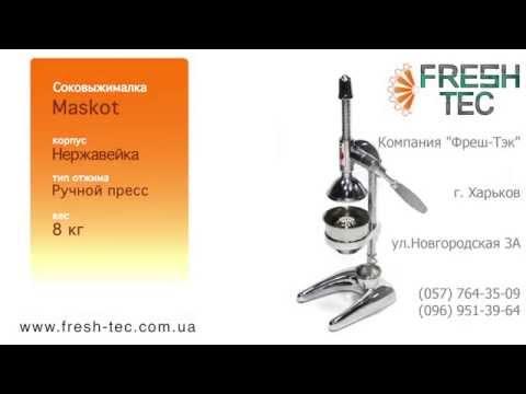 Механическая соковыжималка для цитрусовых и граната Maskot