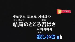 Keumyoung(금영그룹)カラオケ 愛を伝えたいだとか - あいみょん(아이묭) 사랑을 전하고 싶다던가