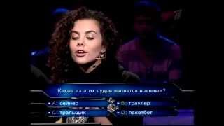 Кто хочет стать миллионером-7 февраля 2009(HD)