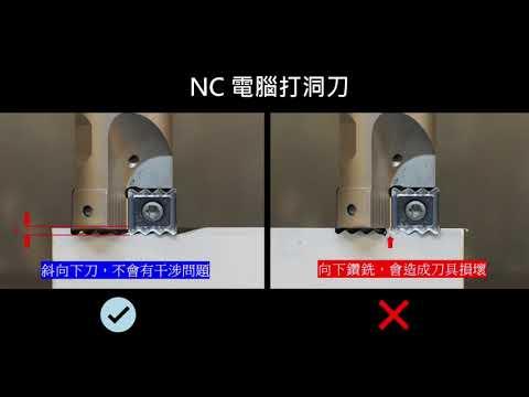 Nine9 打洞刀使用重點:斜向加工,軟性材料纏屑不再!