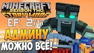 АДМИНУ МОЖНО ВСЁ! ► Minecraft Story Mode 2 Сезон, 2 Эпизод  1 
