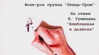 """Птица Гром авторская песня """"Влюбленная в дьявола"""" (на стихи Николая Гумилева)"""