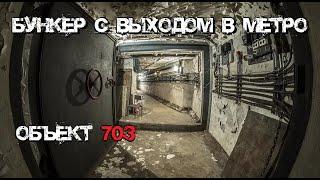 БУНКЕР С ВЫХОДОМ В МЕТРО   ОБЪЕКТ 703