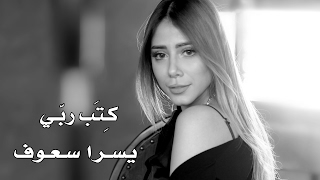 Yosra Saouf - Ketab Rabi (EXCLUSIVE Music Video) | 2017 | (يسرا سعوف - كتب ربي (فيديو كليب حصري