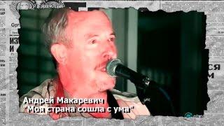 Кобзон и Макаревич: кто в России умеет отличать правду от пропаганды - Антизомби, 18.11.2016