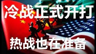 中美冷战正式开打,热战也在准备中!