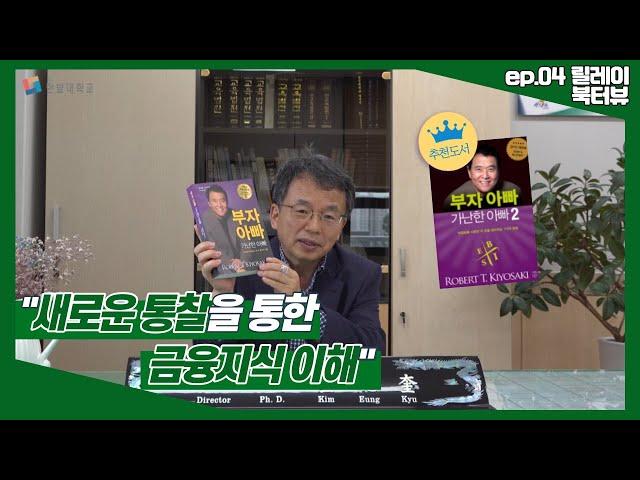 한밭대학교 도서관 추천도서 릴레이 북터뷰 ep.04