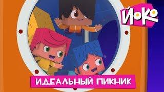 Прикольные мультфильмы - ЙОКО - Идеальный пикник - Мультики про друзей