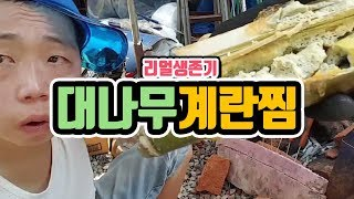 (ENG SUB)건강보양식 수제 대나무 계란찜!! 생존의 달인![작약꽃TV]
